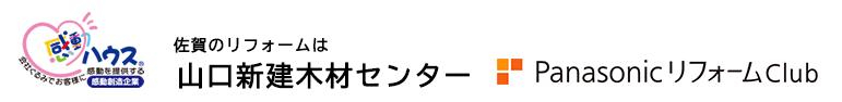 リファイン佐賀 / 株式会社山口新建木材センター