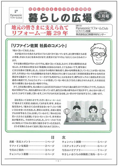 暮らしの広場 3月号発行