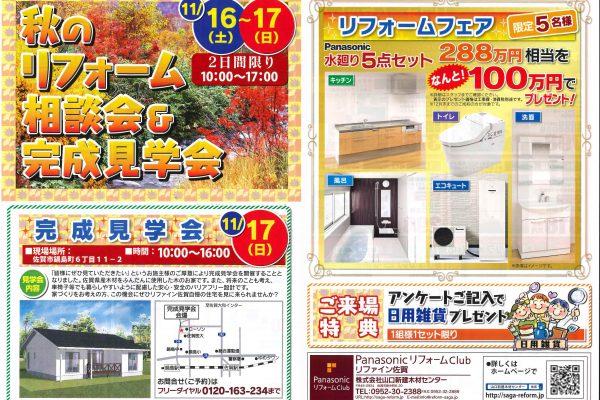 秋のリフォーム相談会&完成見学会11月16日(土)、17日(日)開催!!