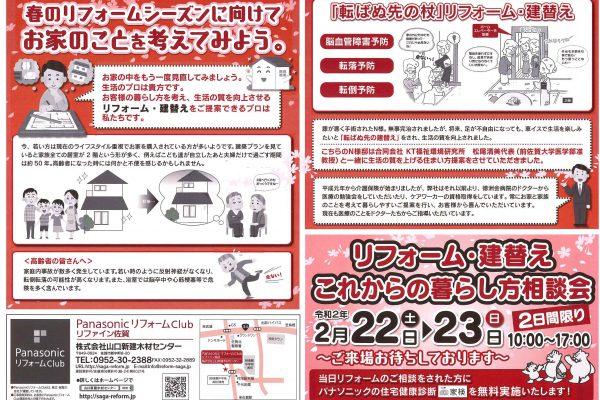 これからの暮らし方相談会2月22日(土)・23日(日)開催!!