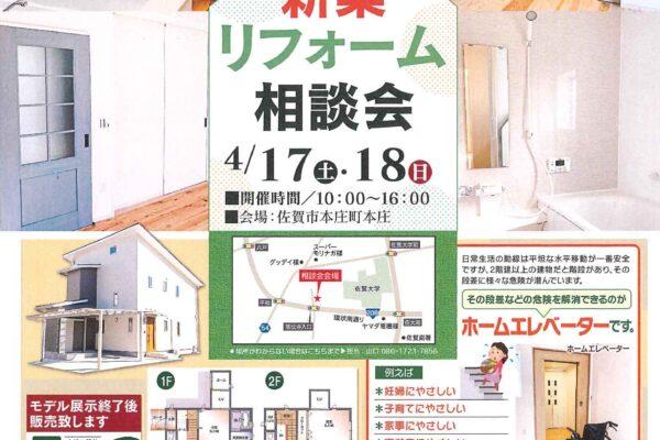 4月17日(土)、18日(日)『新築・リフォーム相談会』開催!