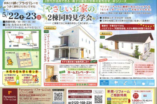 5月22日(土)、23日(日)『2棟同時見学会』開催!