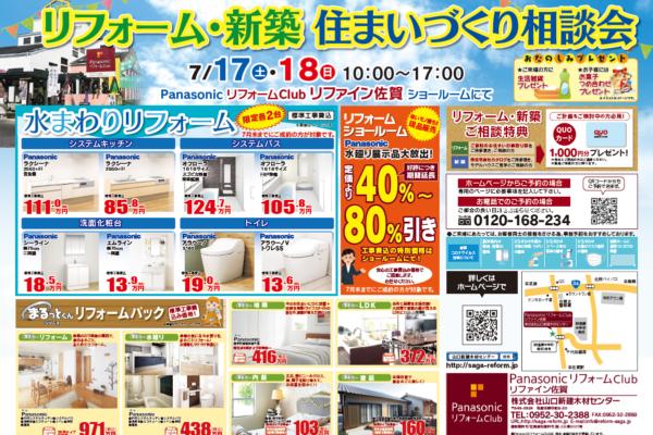 7月18日(土)、19日(日)『リフォーム・新築 住まいの相談会』開催!